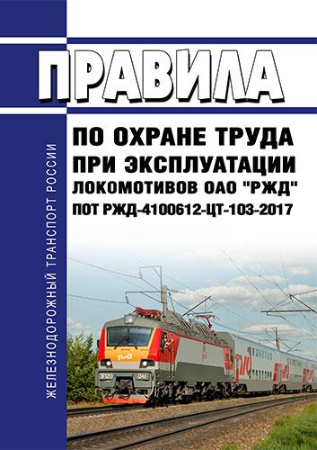 ПОТ РЖД-4100612-ЦТ-103-2017 Правила по охране труда при эксплуатации локомотивов ОАО
