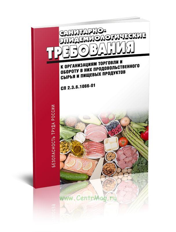 СП 2.3.6.1066-01 Санитарно-эпидемиологические требования к организациям торговли и обороту в них продовольственного сырья и пищевых продуктов 2019 год. Последняя редакция