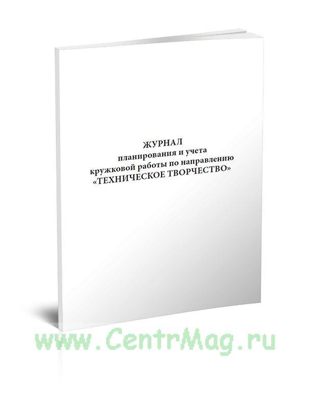 Журнал планирования и учета кружковой работы по направлению