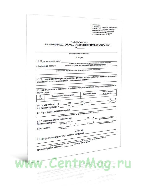 Наряд-допуск на производство работ с повышенной опасностью (Приказ Минтруда России от 25.02.2016 № 76н)