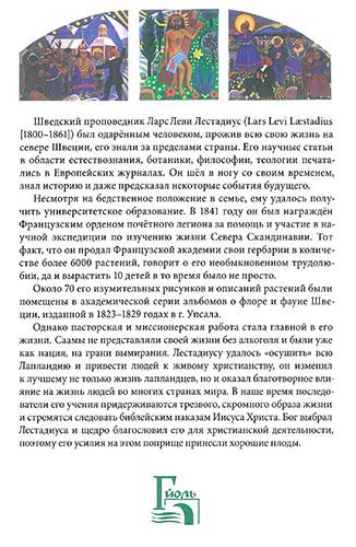 Ларс Леви Лестадиус - Пророк севера