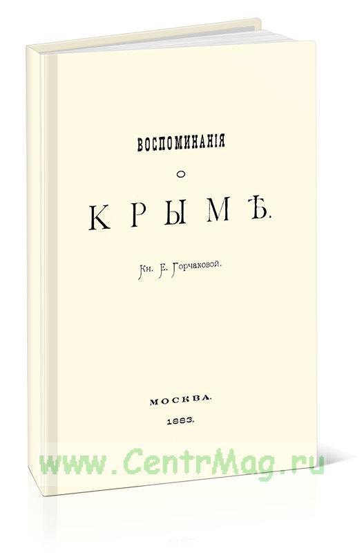 Воспоминания о Крыме