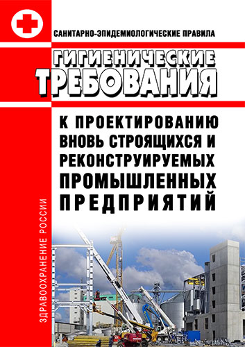 СП 2.2.1.1312-03. 2.2 Гигиенические требования к проектированию вновь строящихся и реконструируемых промышленных предприятий 2020 год. Последняя редакция