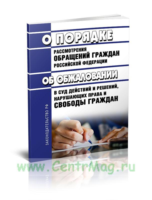 Федеральный закон от 02.05.2006 № 59-ФЗ