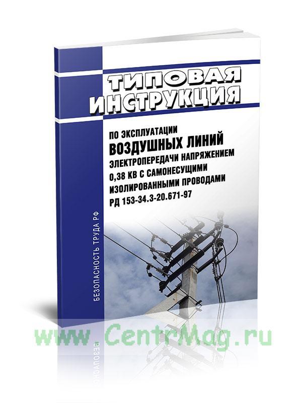 РД 153-34.3-20.671-97 Типовая инструкция по эксплуатации воздушных линий электропередачи напряжением 0,38 кВ с самонесущими изолированными проводами 2019 год. Последняя редакция
