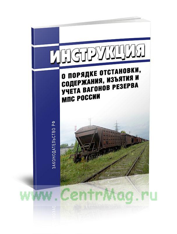 ЦД-ЦЧУ-649 Инструкция о порядке отстановки, содержания, изъятия и учета вагонов резерва МПС России