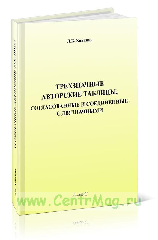 Трехзначные авторские таблицы, согласованные и соединенные с двузначными. С приложением двузначных таблиц для иностранных языков (6-е изд., исправленное)