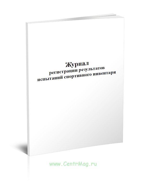 Журнал регистрации результатов испытаний спортивного инвентаря