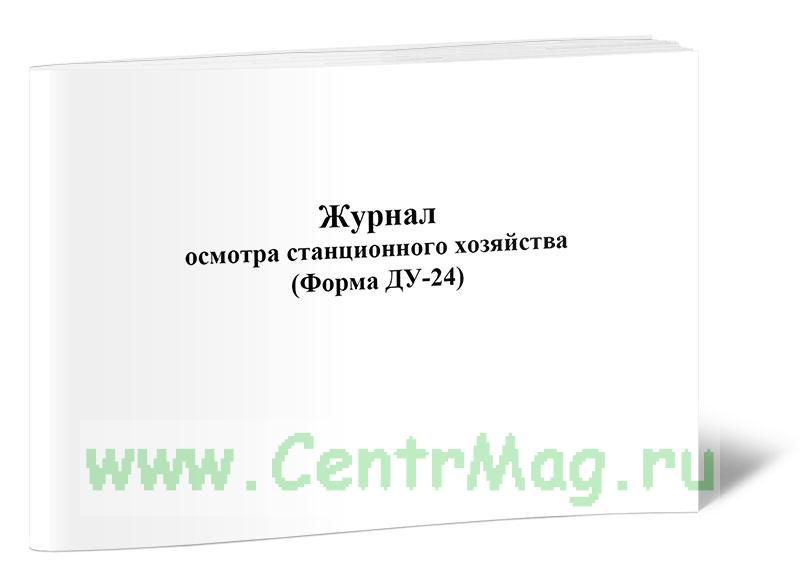 Журнал осмотра станционного хозяйства (Форма ДУ-24)