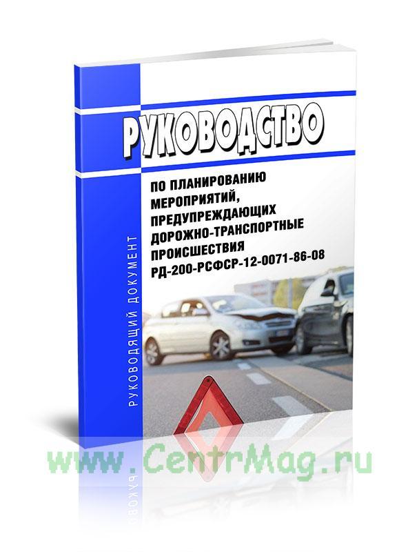 РД 200-РСФСР-12-0071-86-08 Руководство по планированию мероприятий, предупреждающих дорожно-транспортные происшествия 2020 год. Последняя редакция