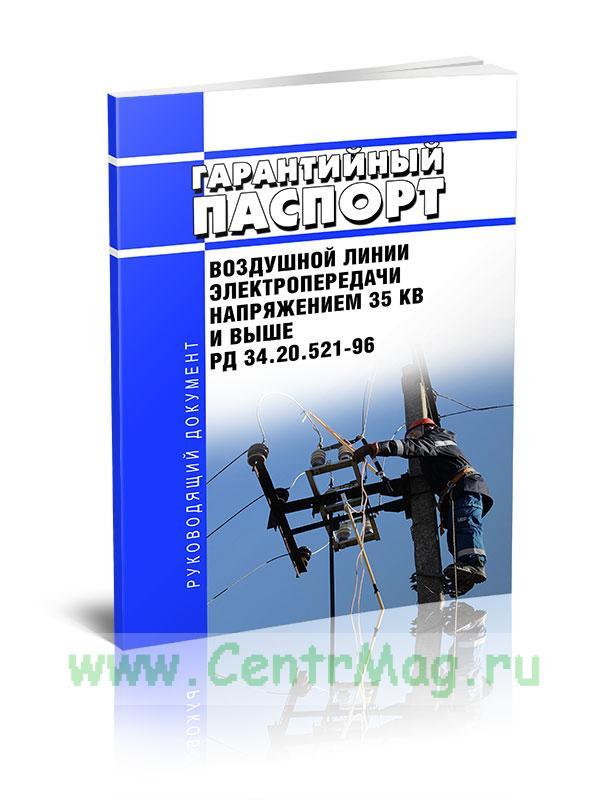 РД 34.20.521-96 Гарантийный паспорт воздушной линии электропередачи напряжением 35 кВ и выше 2020 год. Последняя редакция