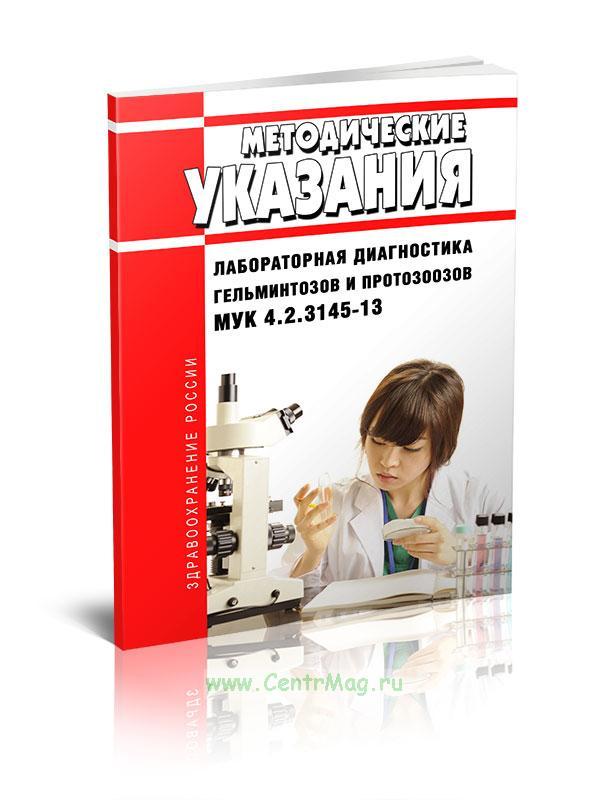 МУК 4.2.3145-13 Лабораторная диагностика гельминтозов и протозоозов 2020 год. Последняя редакция