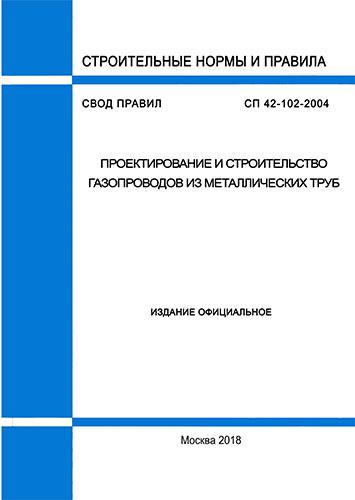 СП 42-102-2004 Проектирование и строительство газопроводов из металлических труб 2019 год. Последняя редакция