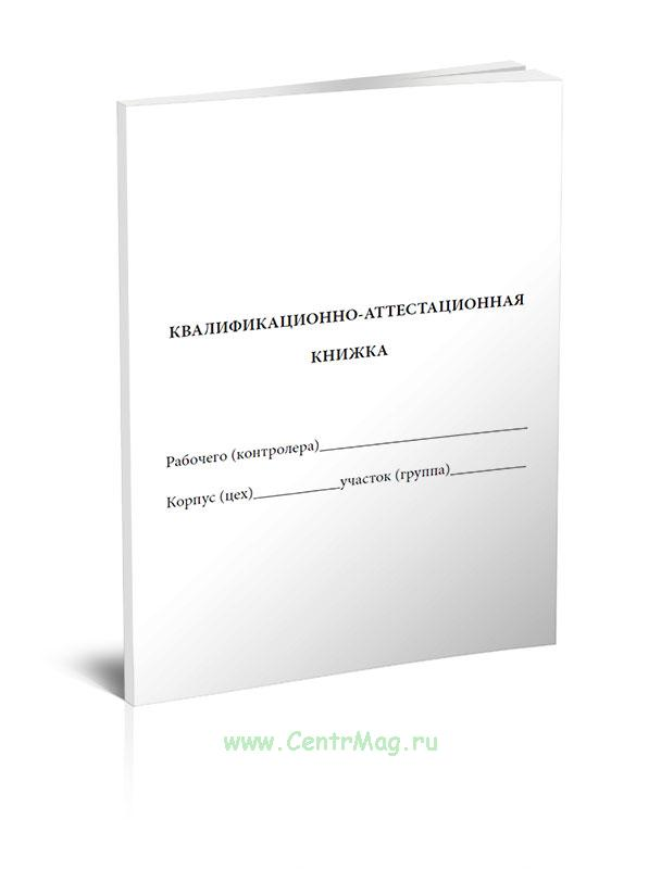Квалификационно-аттестационная книжка