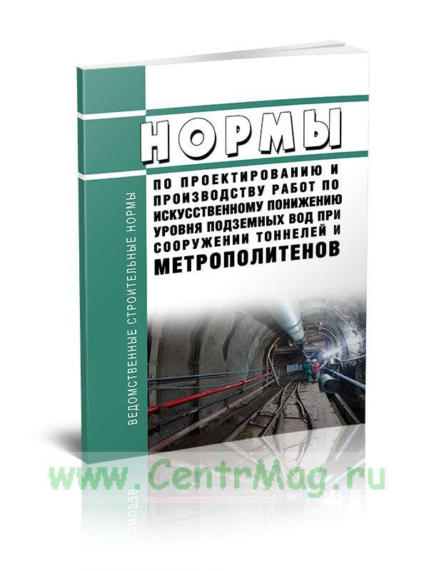 ВСН 127-91 Нормы по проектированию и производству работ по искусственному понижению уровня подземных вод при сооружении тоннелей и метрополитенов 2019 год. Последняя редакция