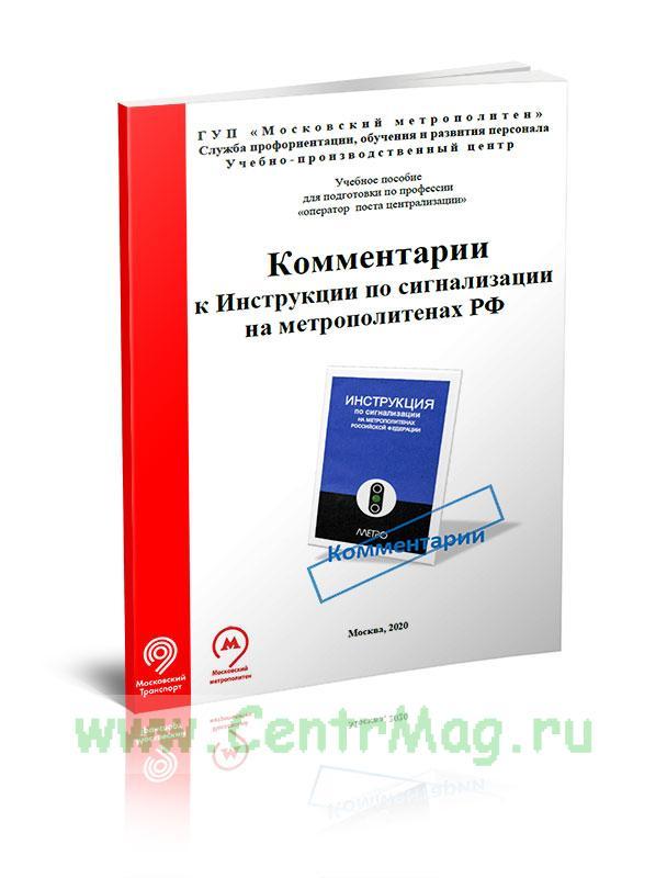 Комментарии к Инструкции по сигнализации на метрополитенах РФ