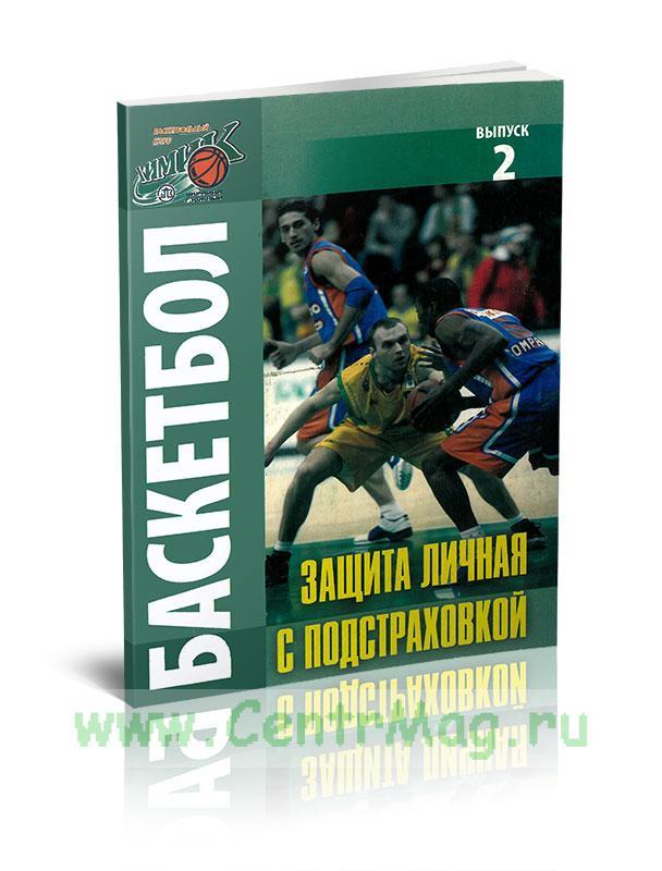 Баскетбол. Защита личная с подстраховкой. Вып. 2