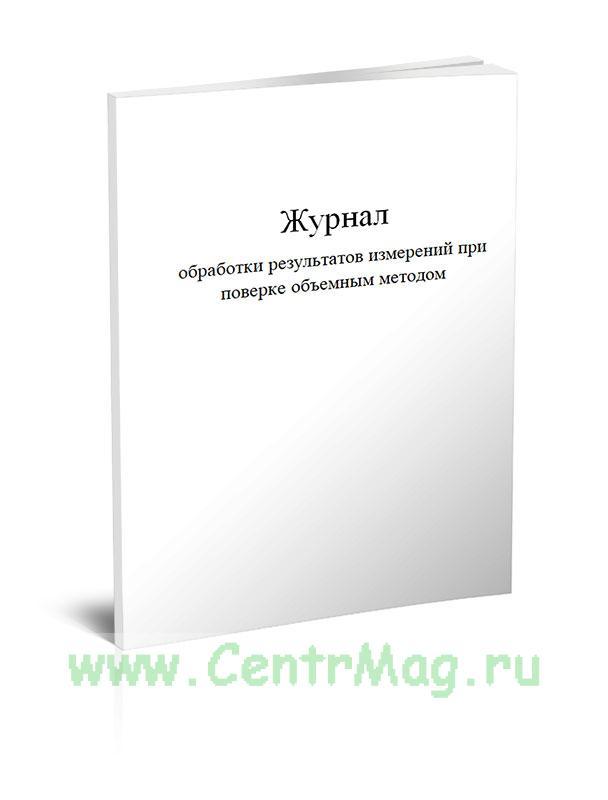 Журнал обработки результатов измерений при поверке объемным методом
