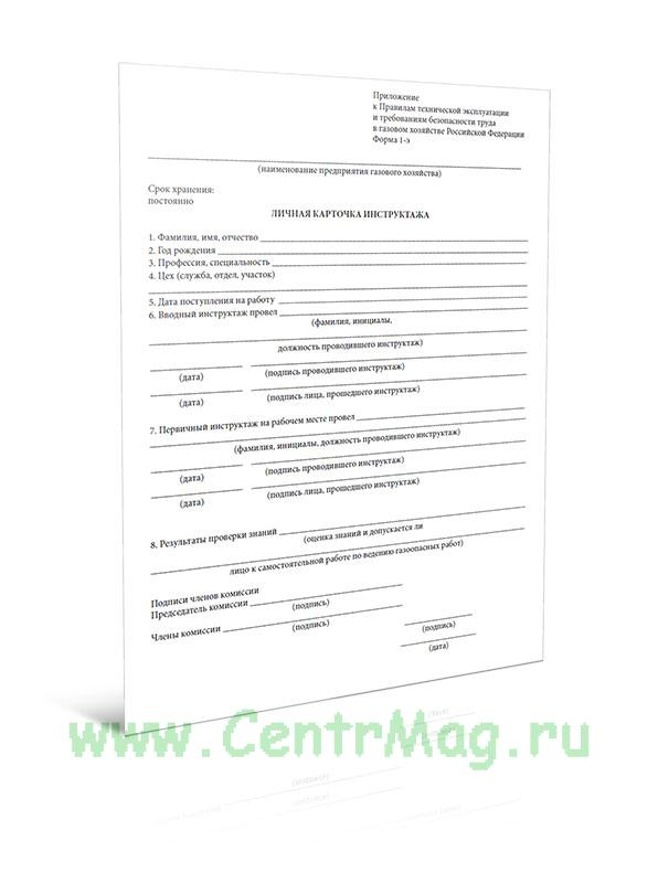 Личная карточка инструктажа в газовом хозяйстве (Форма № 1-Э)