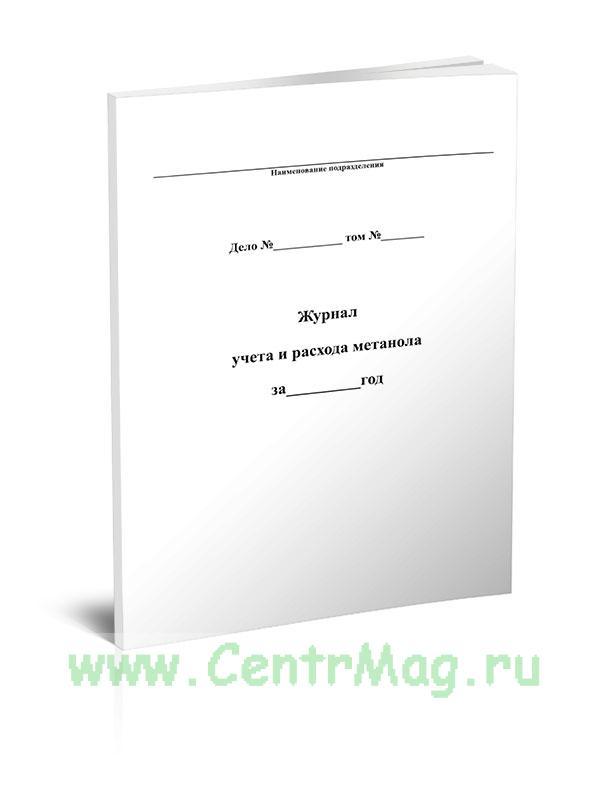 Журнал учета и расхода метанола