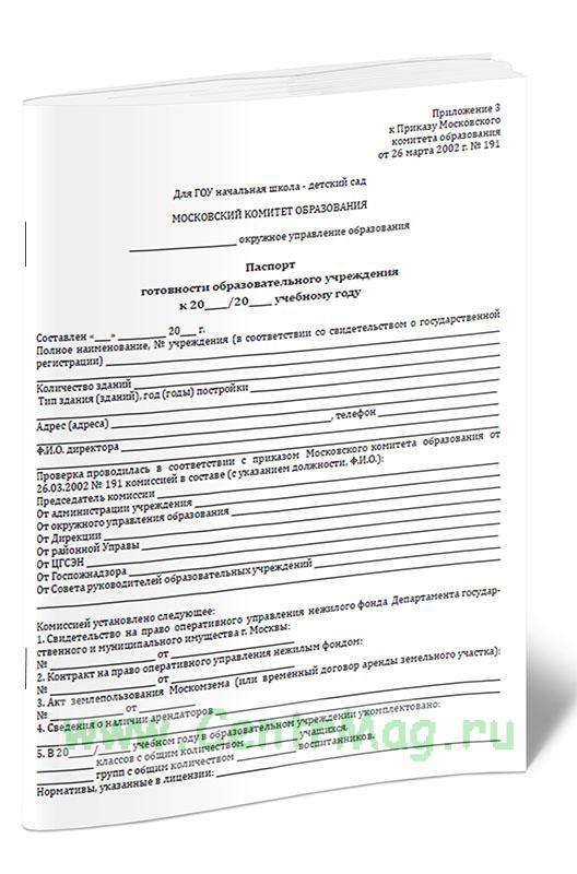 Паспорт готовности образовательного учреждения к учебному году (для ГОУ начальная школа, детский сад)