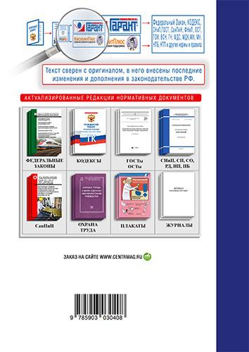 Правила ведения и хранения трудовых книжек, изготовления бланков трудовой книжки и обеспечения ими работодателей 2020 год. Последняя редакция