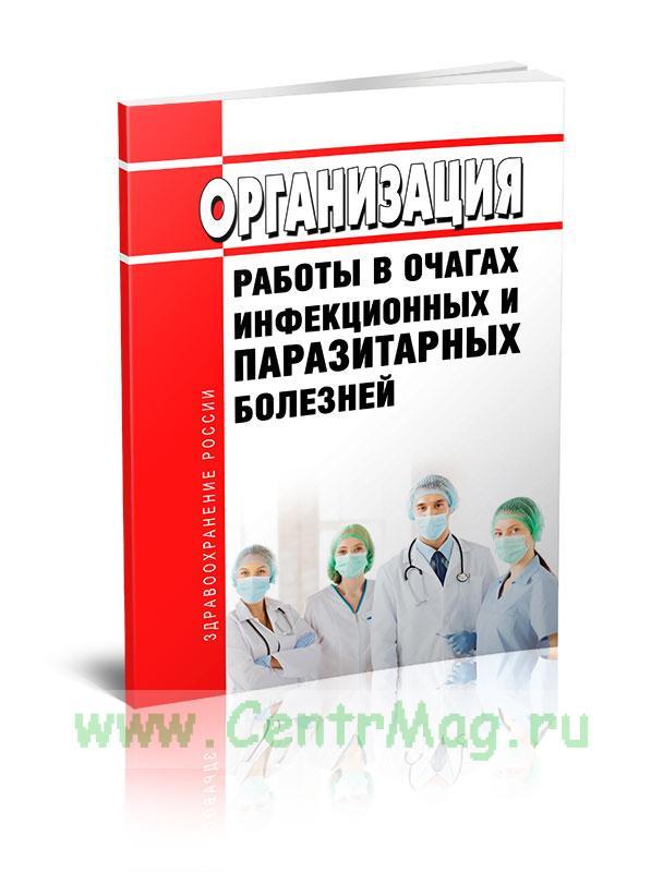 МУ 3.1.3114/1-13 Организация работы в очагах инфекционных и паразитарных болезней 2020 год. Последняя редакция