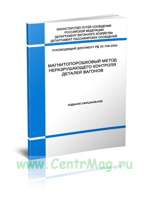 Магнитопорошковый метод неразрушающего контроля двигателей вагонов. РД 32.159-2000 2019 год. Последняя редакция
