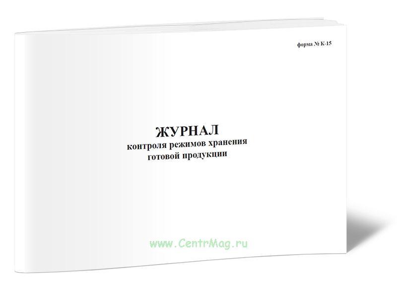 Журнал контроля режимов хранения готовой продукции, Форма К-15