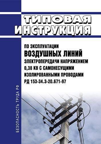 РД 153-34.3-20.671-97 Типовая инструкция по эксплуатации воздушных линий электропередачи напряжением 0,38 кВ с самонесущими изолированными проводами 2020 год. Последняя редакция