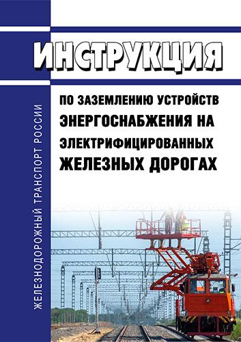 ЦЭ-191 Инструкция по заземлению устройств энергоснабжения на электрифицированных железных дорогах 2020 год. Последняя редакция