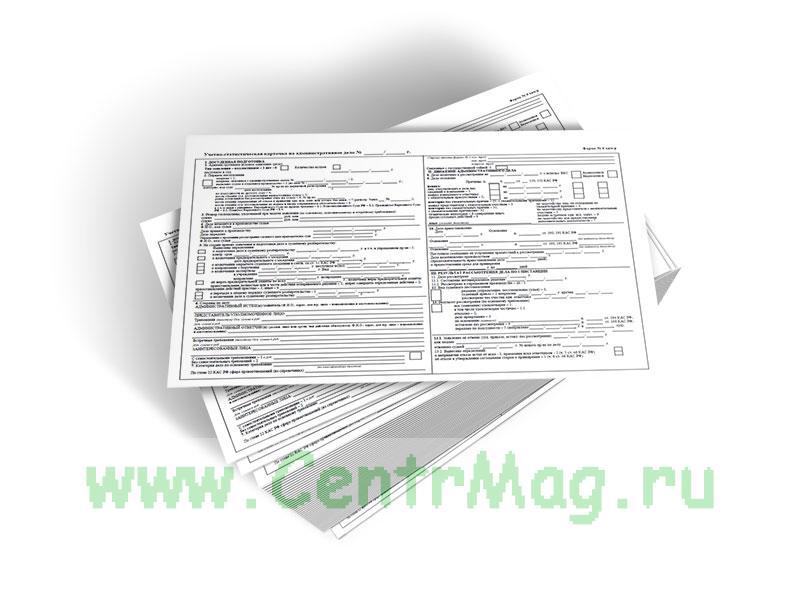 Учетно-статистическая карточка на административное дело (Форма 6адм-р)