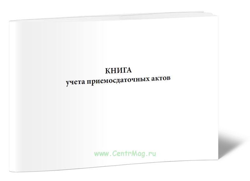 Книга учета приемосдаточных актов