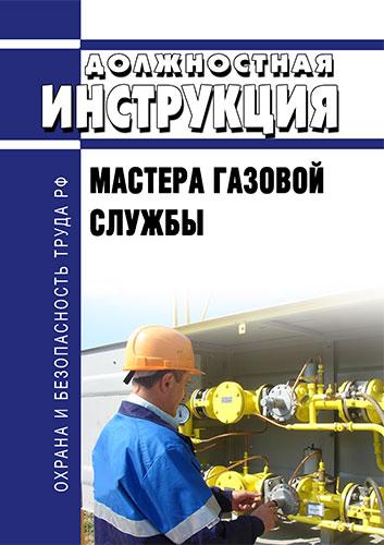 Должностная инструкция мастера газовой службы