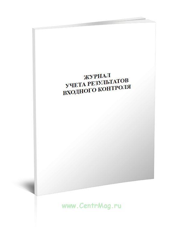 Журнал учета результатов входного контроля (ГОСТ 24297-2013)