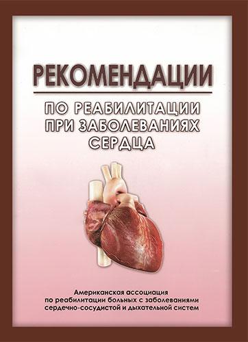Рекомендации по реабилитации при заболеваниях сердца