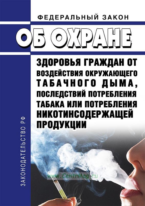 действующий федеральный закон о табачных изделиях