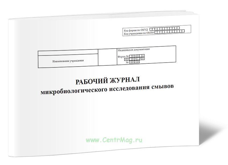 Рабочий журнал микробиологического исследования смывов (форма № 381у)