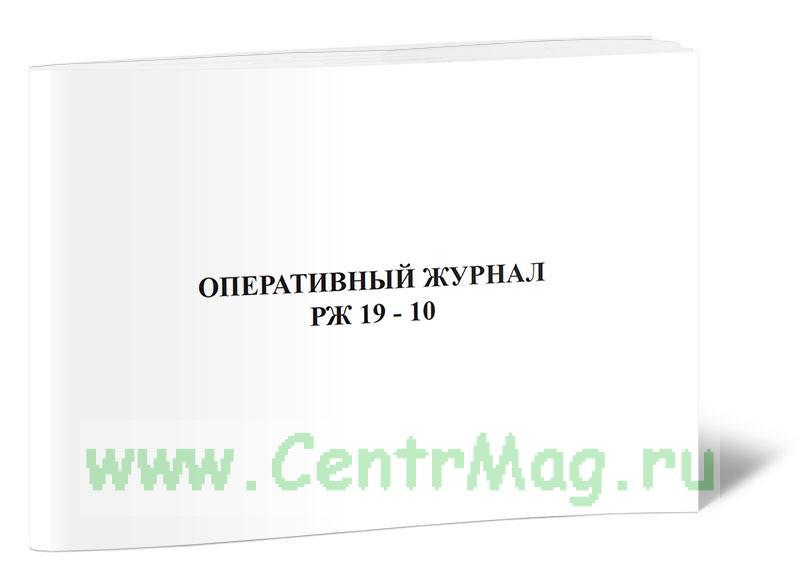 Оперативный журнал РЖ 19-10