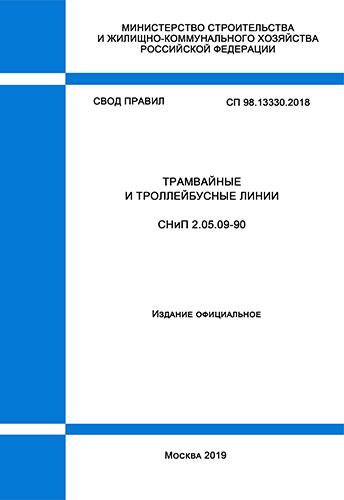 СП 98.13330.2018 Трамвайные и троллейбусные линии. СНиП 2.05.09-90 2019 год. Последняя редакция