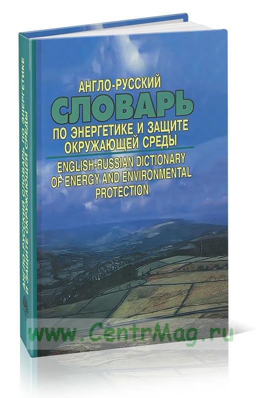 Англо-русский словарь по энергетике и защите окружающей среды. Около 40 000 терминов и 5 000 сокраще