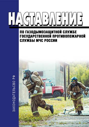 Наставление по газодымозащитной службе государственной противопожарной службы МЧС России 2019 год. Последняя редакция