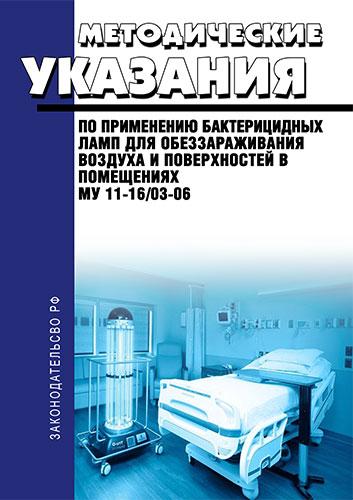 МУ 11-16/03-06 Методические указания по применению бактерицидных ламп для обеззараживания воздуха и поверхностей в помещениях 2019 год. Последняя редакция