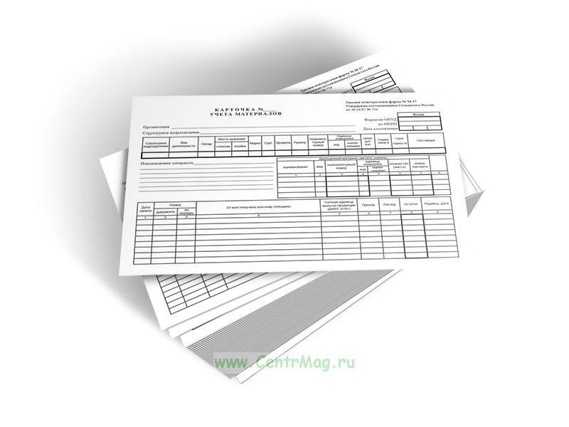 Карточка учета материалов (Форма М-17)