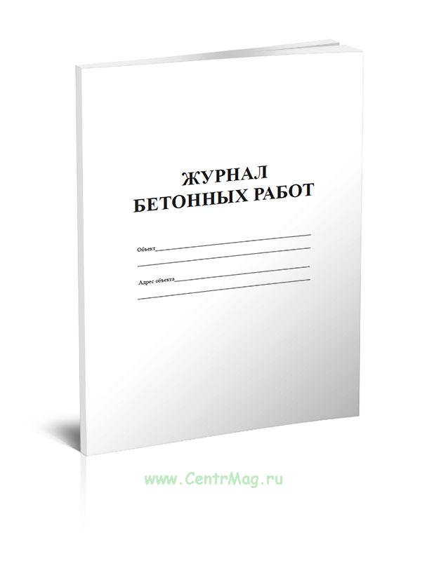 Журнал бетонных работ (Форма Ф-54)