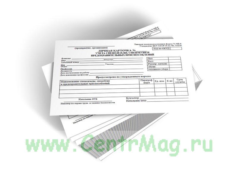 Личная карточка учета спецодежды, спецобуви и предохранительных приспособлений (Форма МБ-6)