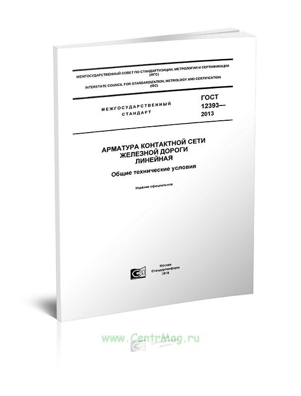 ГОСТ 12393-2013 Арматура контактной сети железной дороги линейная. Общие технические условия 2019 год. Последняя редакция