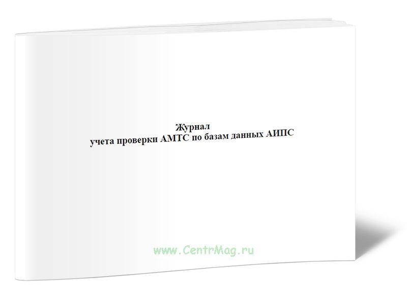 Журнал учета проверки АМТС по базам данных АИПС