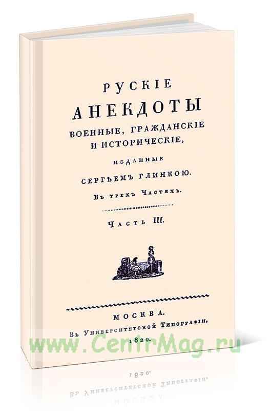 Русские анекдоты. Военные, гражданские и исторические. Часть III