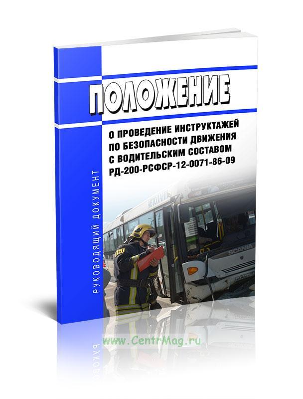 РД 200-РСФСР-12-0071-86-09 Положение о проведении инструктажей по безопасности движения с водительским составом 2019 год. Последняя редакция